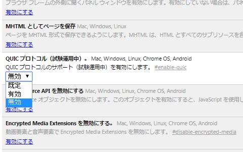 chrome_QUIC